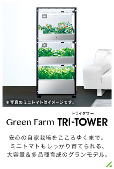 Green Farm TRI-TOWER(トライタワー)