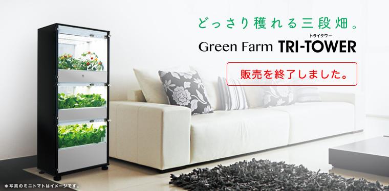 どっさり穫れる三段畑。Green Farm TRI-TOWER